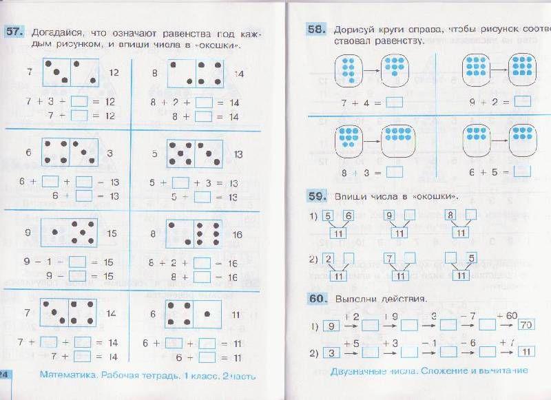 По тетрадь 4 рабочая истомина класса редько решебник математике