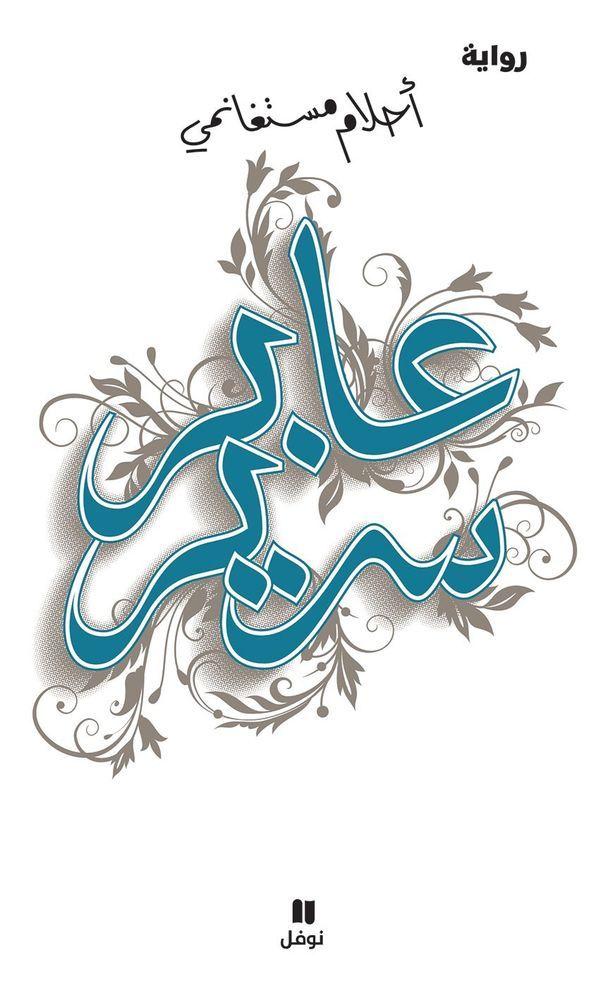 Pin On Transient Bed In Arabic رواية عابر سرير باللغة العربية