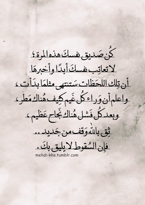 Pin By Soukaina Bouchouikar On اقتباسات Words Quotes Islamic Quotes Quotes