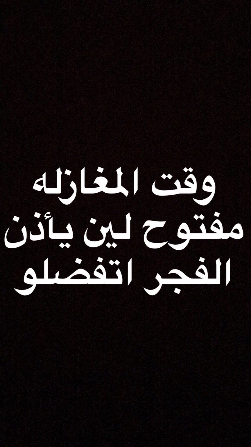 Pin By Salouh On رياكشنات Funny Arabic Quotes Funny Quotes Mood Quotes