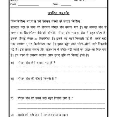 Hindi Unseen Passage-01 unseen passage Pinterest Worksheets - new informal letter writing format in hindi