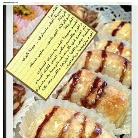 حلا الباف بستري بالجبن الكيري Food Pastry Puff Pastry