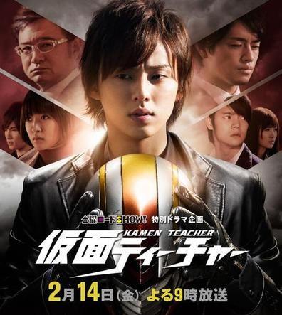 Kamen Teacher Special 2014