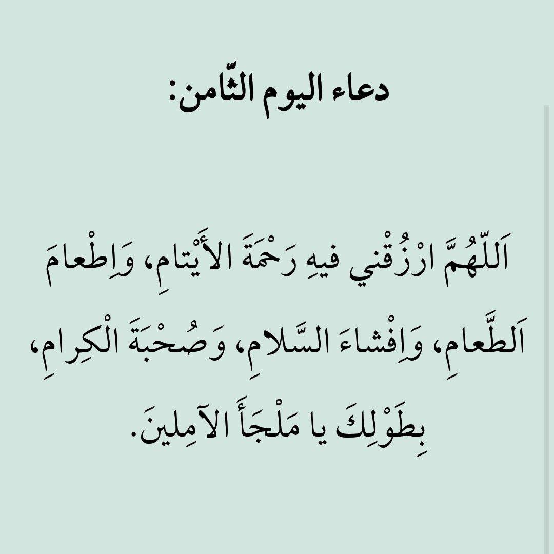 دعاء اليوم الثامن من رمضان Ramadan Quotes Ramadan Day Ramadan Prayer