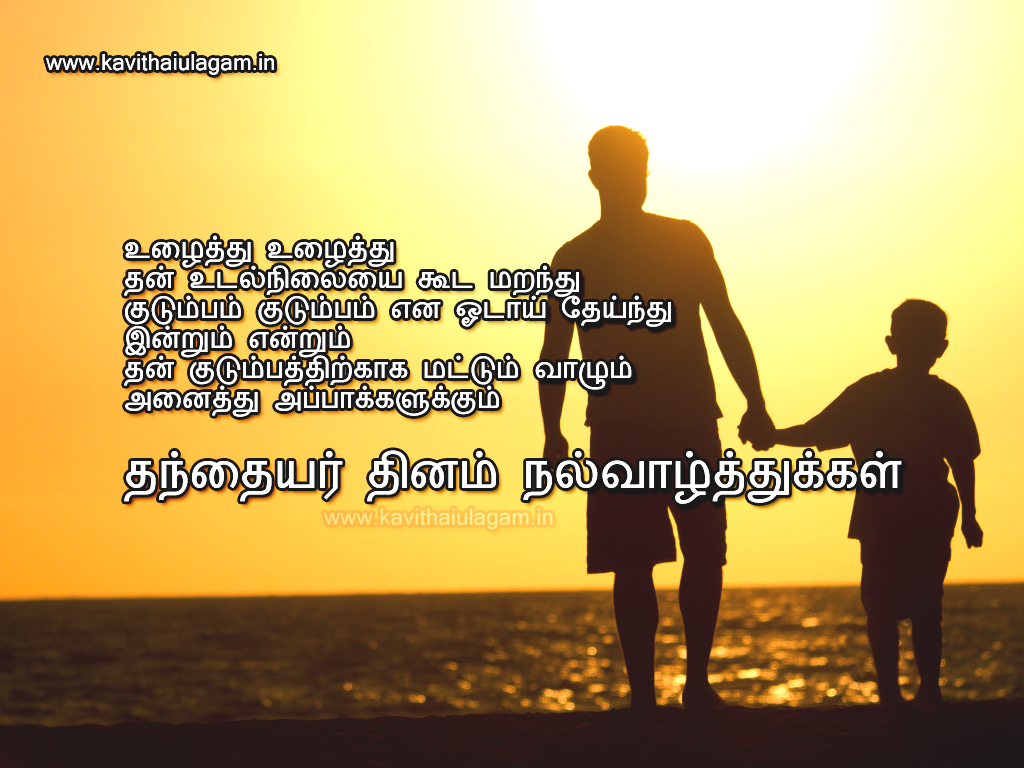 Happy Father's Day Wishes & Messages In Tamil [16 June