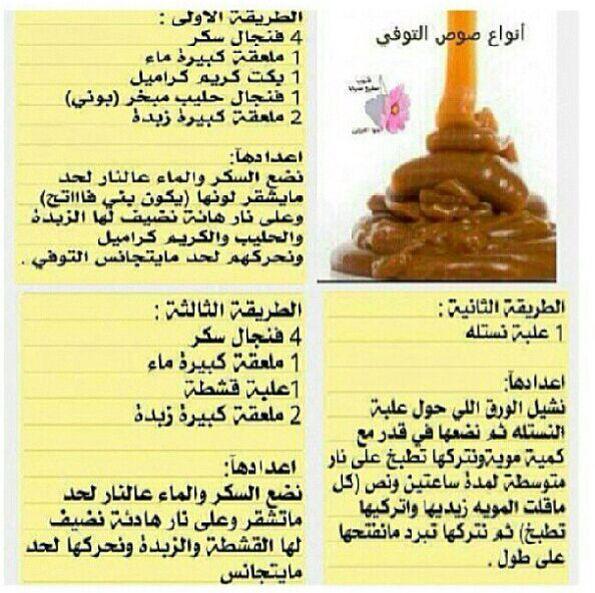 أنواع صوص التوفي Arabic Food Sweet Sauce Cooking Recipes Desserts