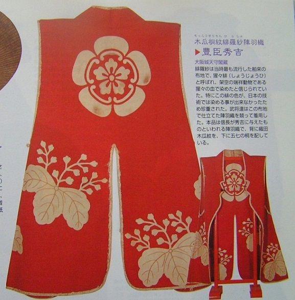 信長の陣羽織 鎧兜 侍 歴史