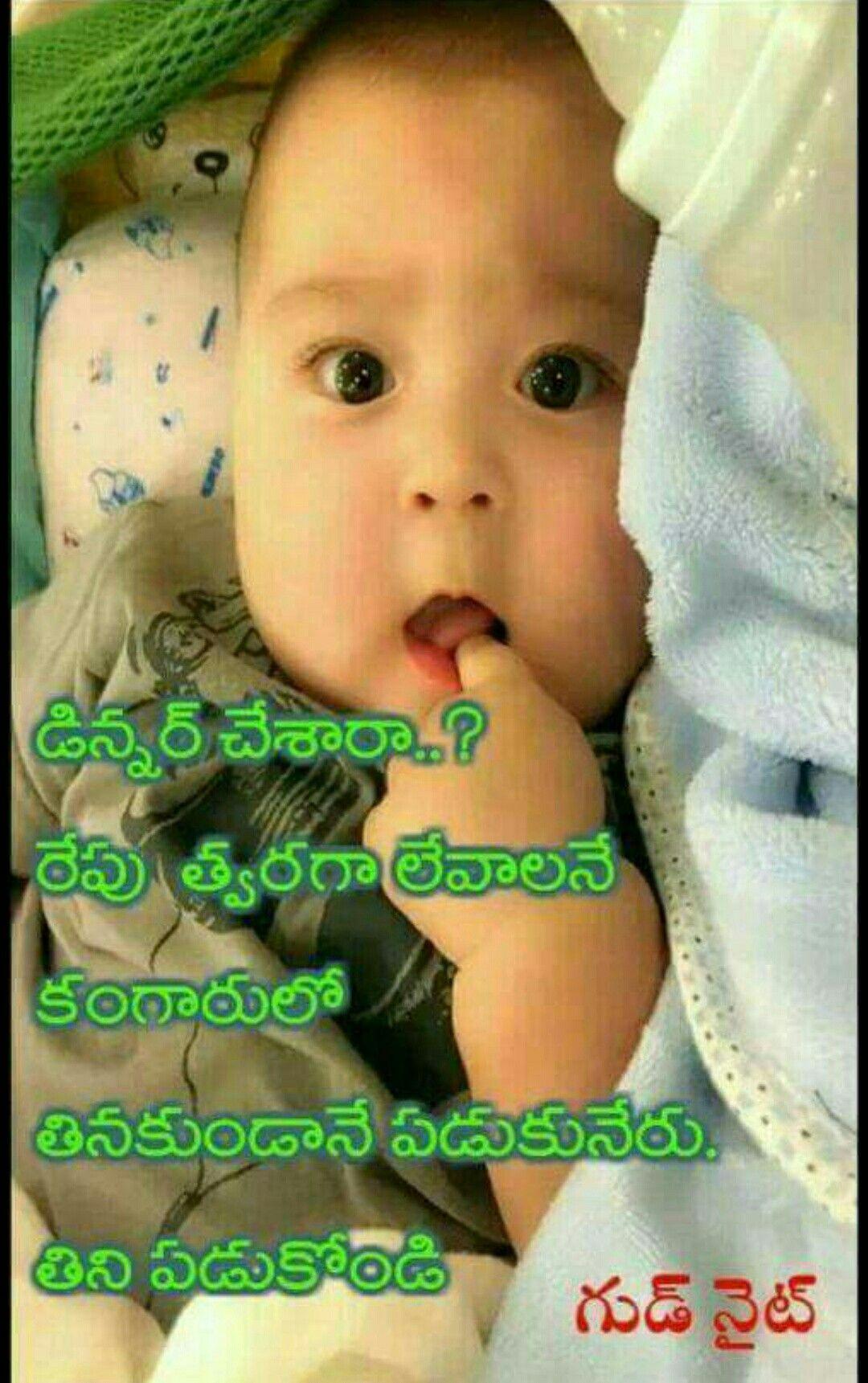 Pin By Bindu Balimidi On Night Good Night Quotes Good Night Wishes Good Night Funny
