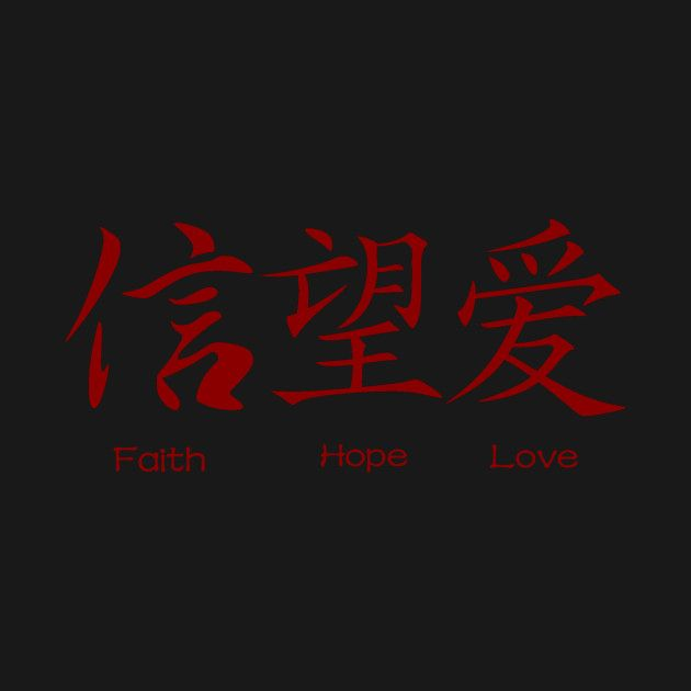 Check out this awesome 'Faith+Hope+Love+in+Chinese' design on @TeePublic!