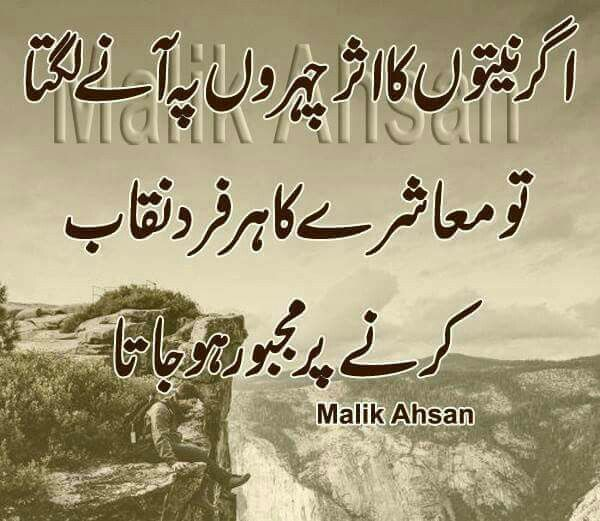 Strong Poetry Quotes: Pin By Soomal Zulfiqar On Urdu