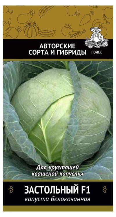 Семена КАПУСТА ЗАСТОЛЬНЫЙ 0,5ГР.