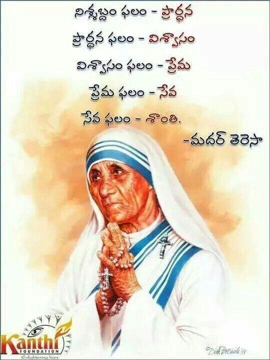Quotes Friendship Bible Quotes Bible Quotes Telugu Telugu Inspirational Quotes
