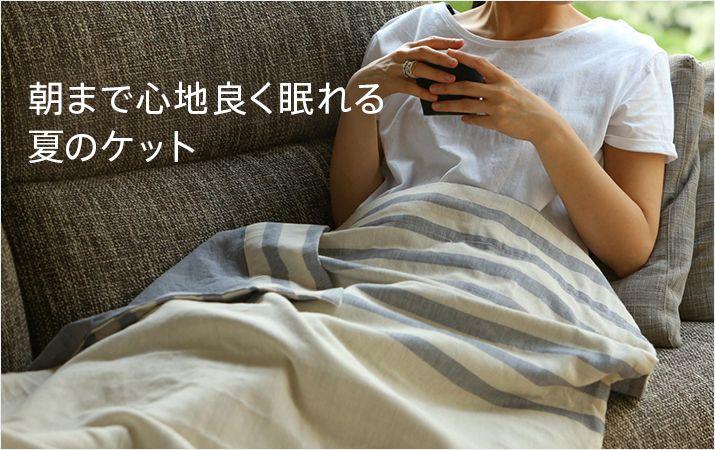 朝まで心地よく眠れる夏のケット - スタイルストア -