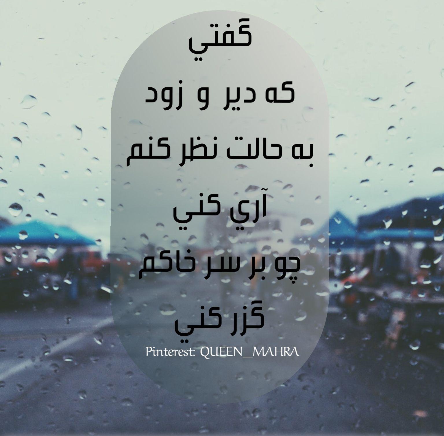 شعر فارسي شعر غمگين شعر ها Rare Words Words Movie Posters