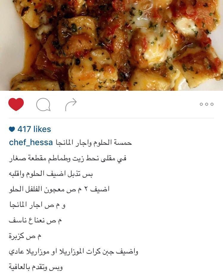 حمسة الحلوم واجار المانجو Cooking Recipes Food Dishes Cooking