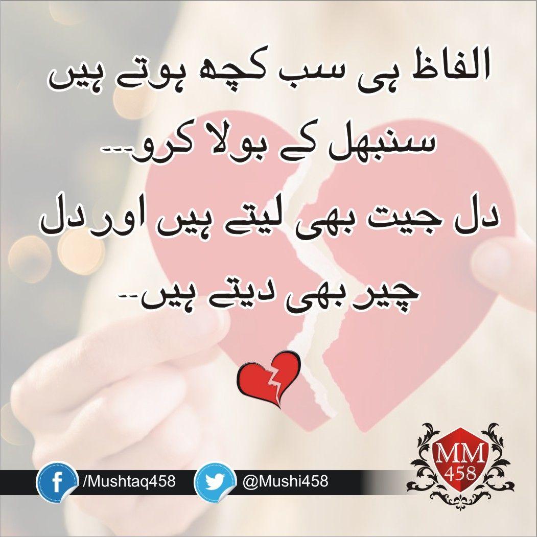 5dd45cdccdb Alfaz Hi Sab Kuch Hote Hain