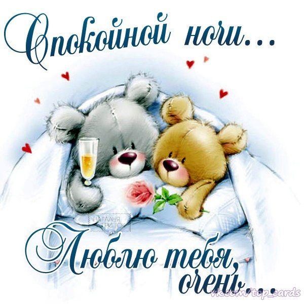 Открытки днем, картинки спокойной ночи милая я тебя люблю