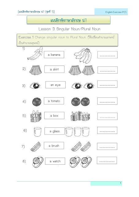 แบบทดสอบ - แบบฝึกหัด: แบบฝึกหัดท้ายบทเรียน - ภาษาอังกฤษ ป.1 (ชุดที่ ...