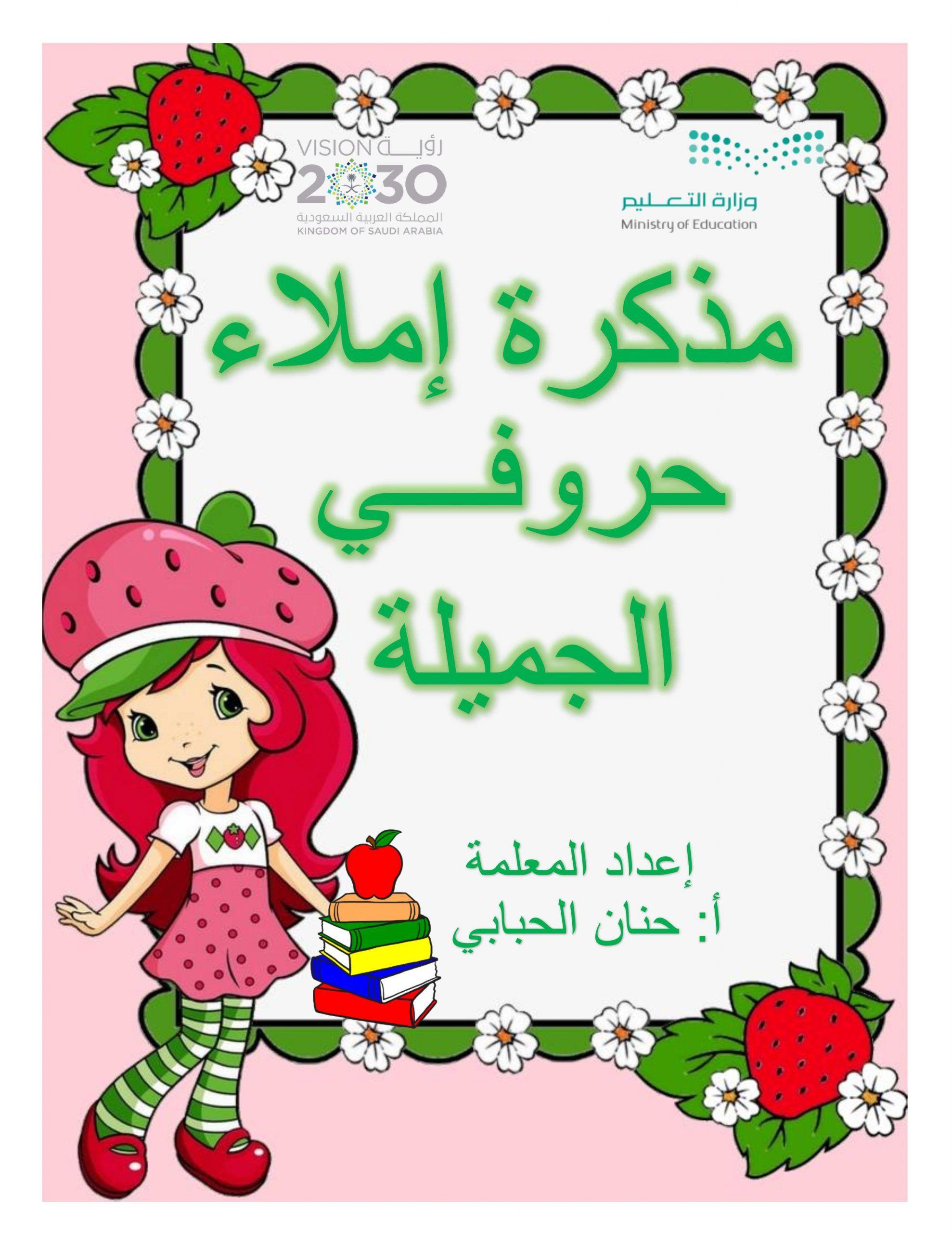 مذكرة املاء حروفي الجميلة ملونة للصف الاول مادة اللغة العربية Paper Crafts Crafts Ministry Of Education