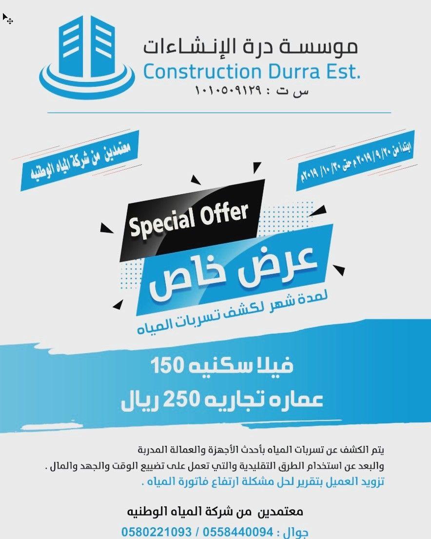كشف تسربات المياه في الرياض وتبوك 0552369441 كشف تسربات المياه في تبوك وايت مويه بالرياض Obi