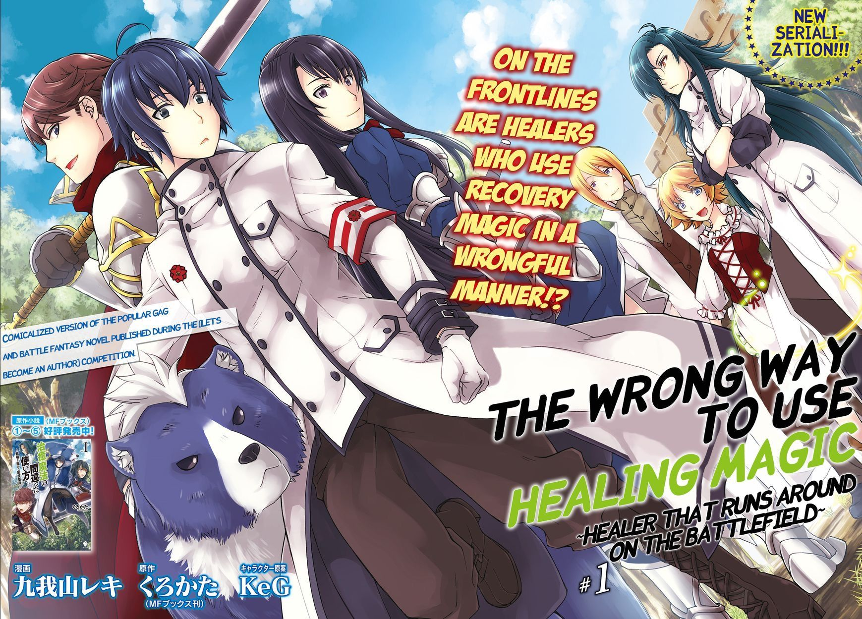 The Wrong Way To Use Healing Magic Time to plan and prepare for the upcoming events, better to use that knowledge to get ahead rather than fight with gods. the wrong way to use healing magic