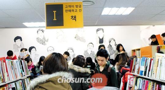 회전율 높고 세련된 인테리어… 중고서점의 변신  http://news.chosun.com/site/data/html_dir/2012/02/24/2012022401343.html