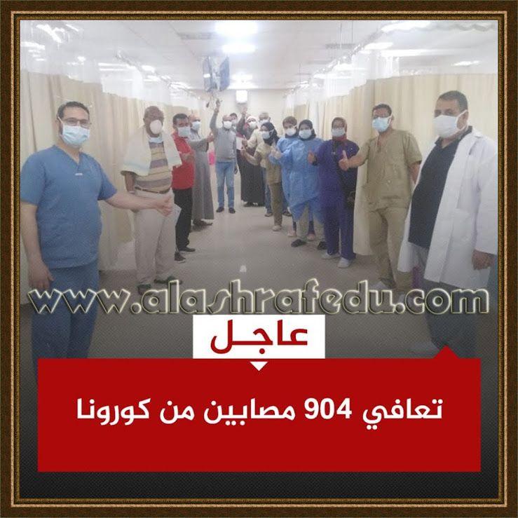 خبر فى صوره عاجل تعافى 904 مصابين من كورونا Coat Lab Coat