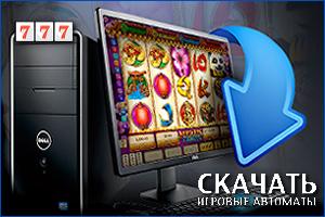 Где скачать бесплатно игровые автоматы на компьютер игровые автоматы слот покер