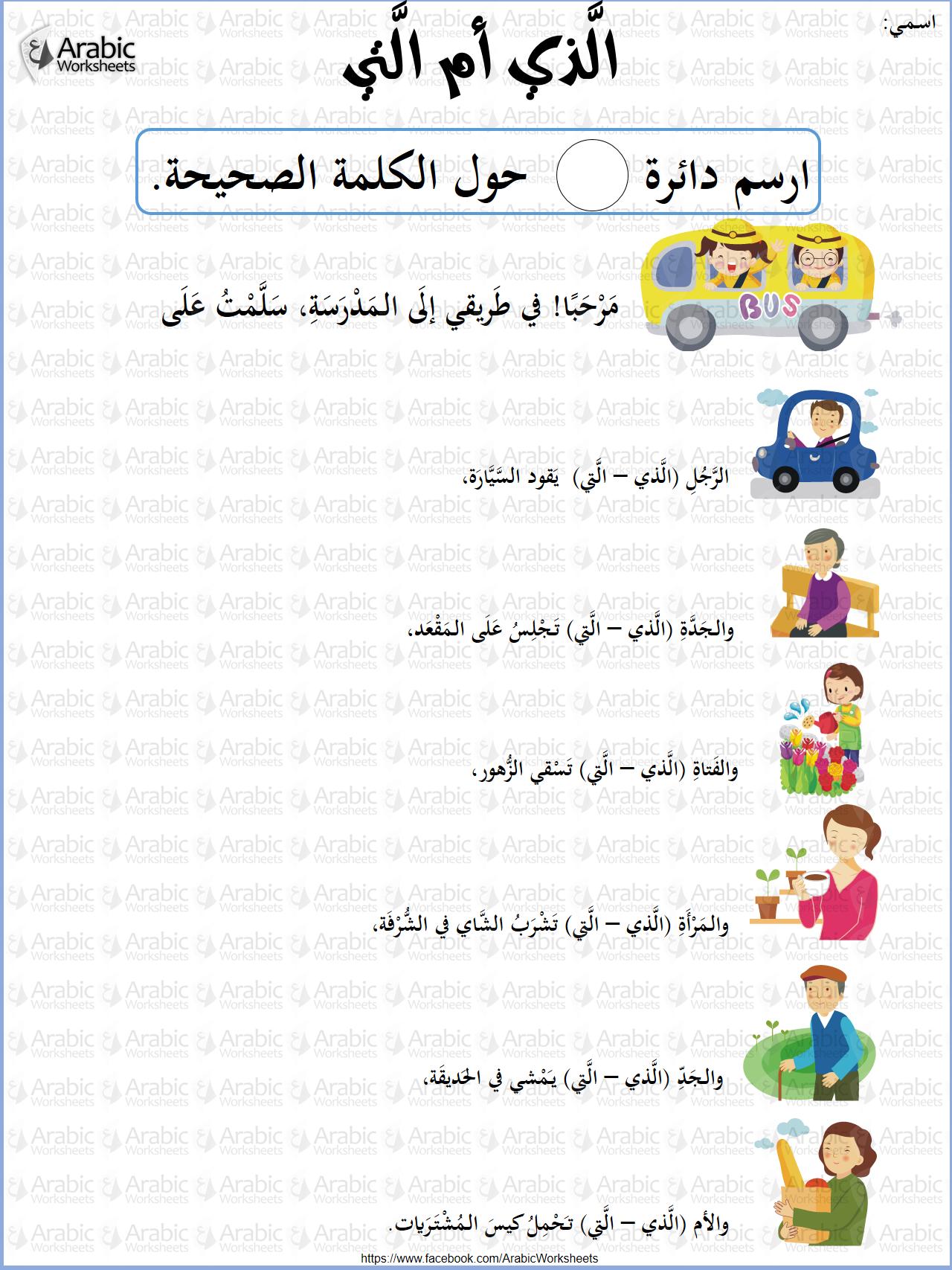 arabic grammar worksheets arabic lessons arabic alphabet. Black Bedroom Furniture Sets. Home Design Ideas
