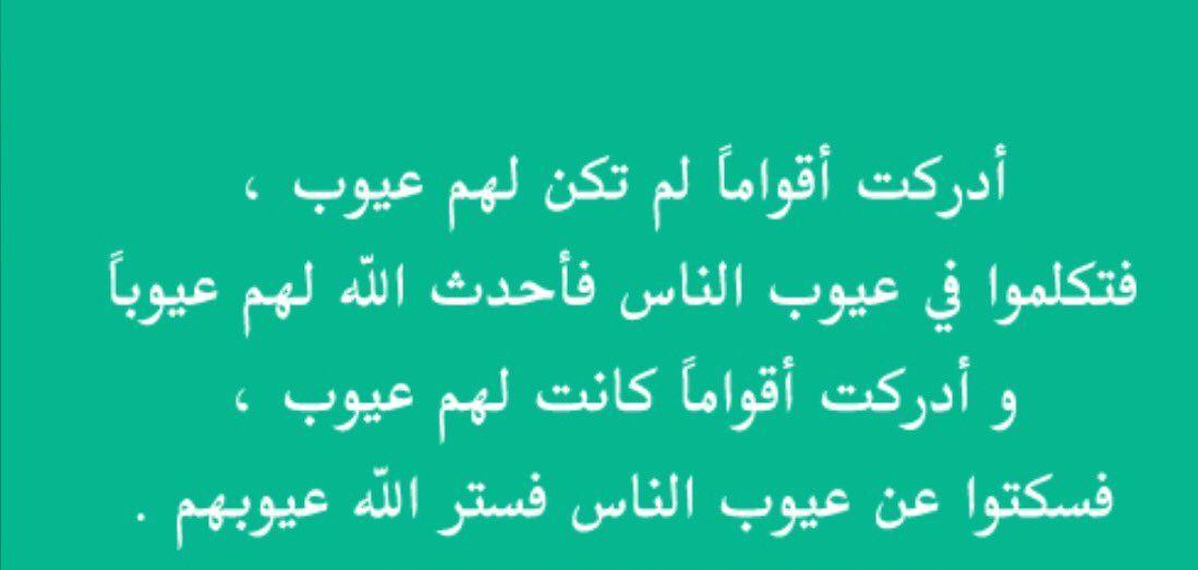 الفضيل بن عياض المؤمن ي س تر وينصح والفاجر يهت ك وي عي ر