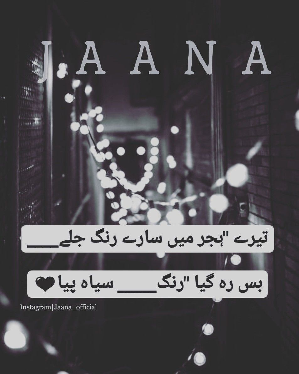 50+ Great Urdu Quotes On Life Instagram - india's life quotes