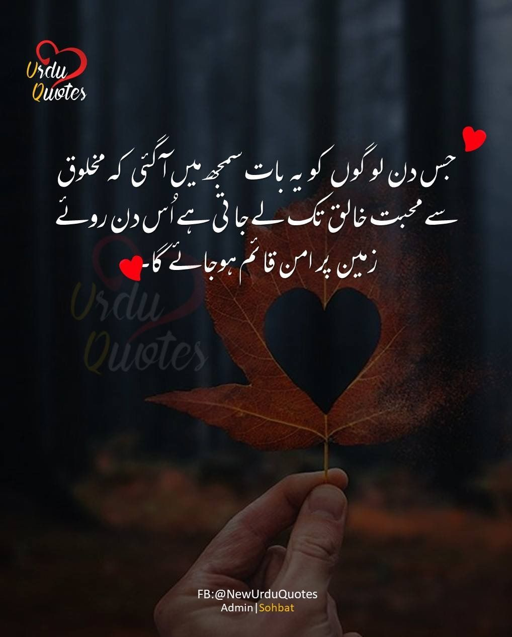 Idea by Khushi S on Urdu quotes Mind blowing thoughts