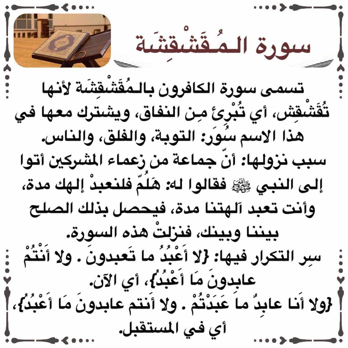 سورة المقشقشة Holy Quran Quran Words
