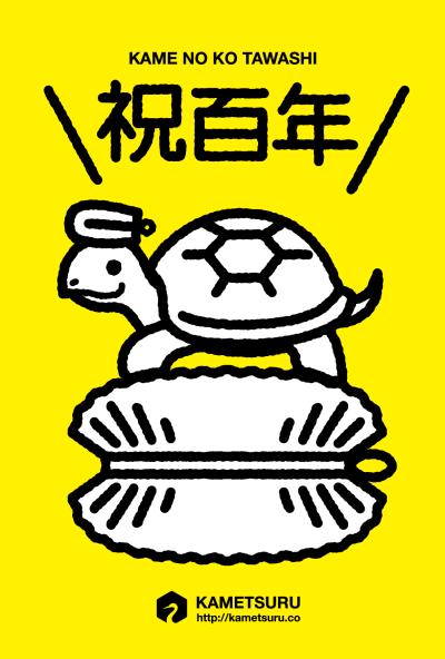 亀の子束子西尾商店さんが2015年7月2日で「束子」の商標登録から100周年!ということでお祝いイラストを描きました。亀繋がりとして応援しております。