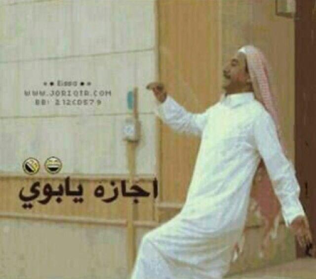 اجازه يا بوي Funny Quotes Arabic Funny Funny Memes