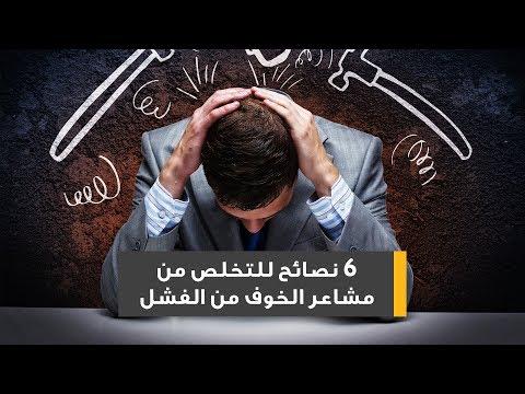 فديو 6 نصائح للتخلص من مشاعر الخوف من الفشل