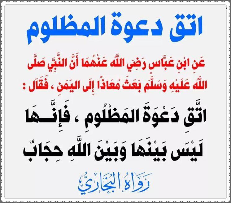 Pin By الأثر الجميل On معلومات دينية Math Hadith Islam