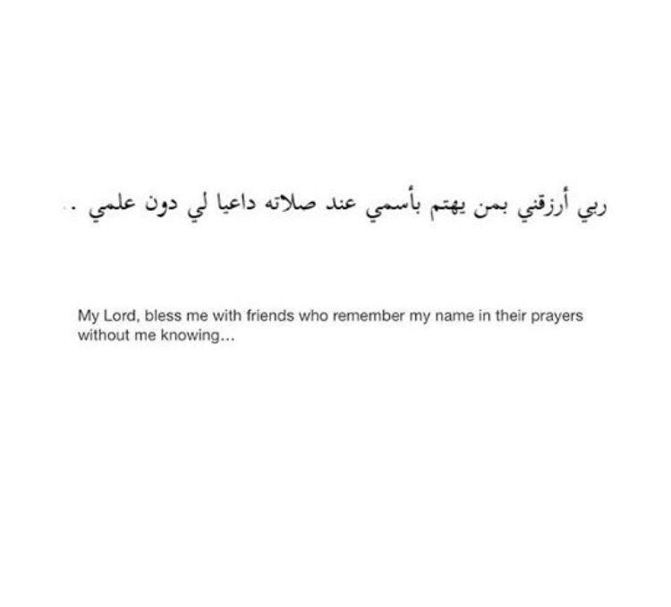 Prayers Pray Quotes Islamic Quotes Islamic Love Quotes