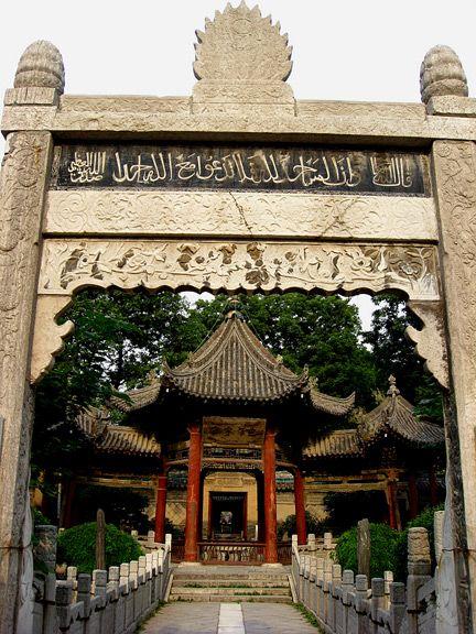 Great Mosque Of Xi An O24 Jpg 432 576 Pixels Beautiful Mosques Mosque China Travel