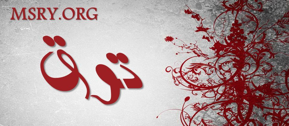 20 حقيقة عن معنى اسم توق Tooq وحكم التسمية به في الإسلام موقع مصري In 2021 Arabic Calligraphy Calligraphy Art