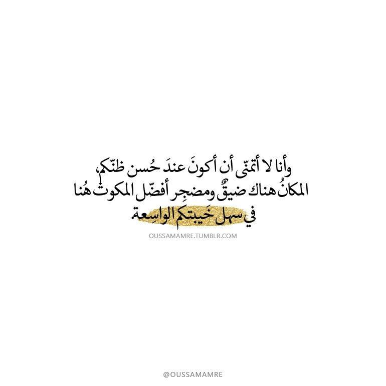 عربي عرب تمبلر عربية كلام كلمات ادب عربي اقتباس اقتباسات تمبلريات اقوال عربية خواطر كلام ادب عربي اقوال راقت تمبلريات تمبلر لي بالعربي كتب