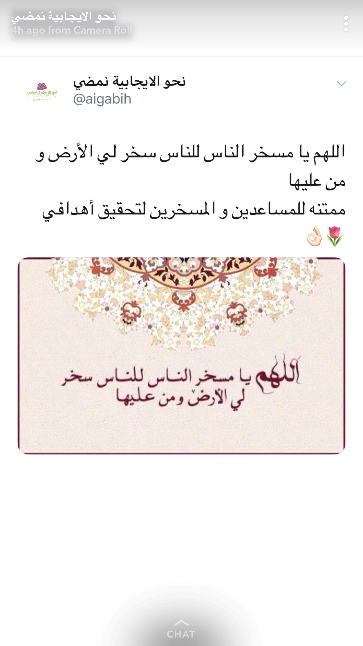Pin By فاطمه On ايجابية Islamic Phrases Positive Quotes Cool Words