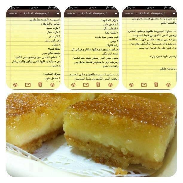 بسبوسة محشية Cooking Recipes Desserts Sweets Recipes Arabic Sweets Recipes
