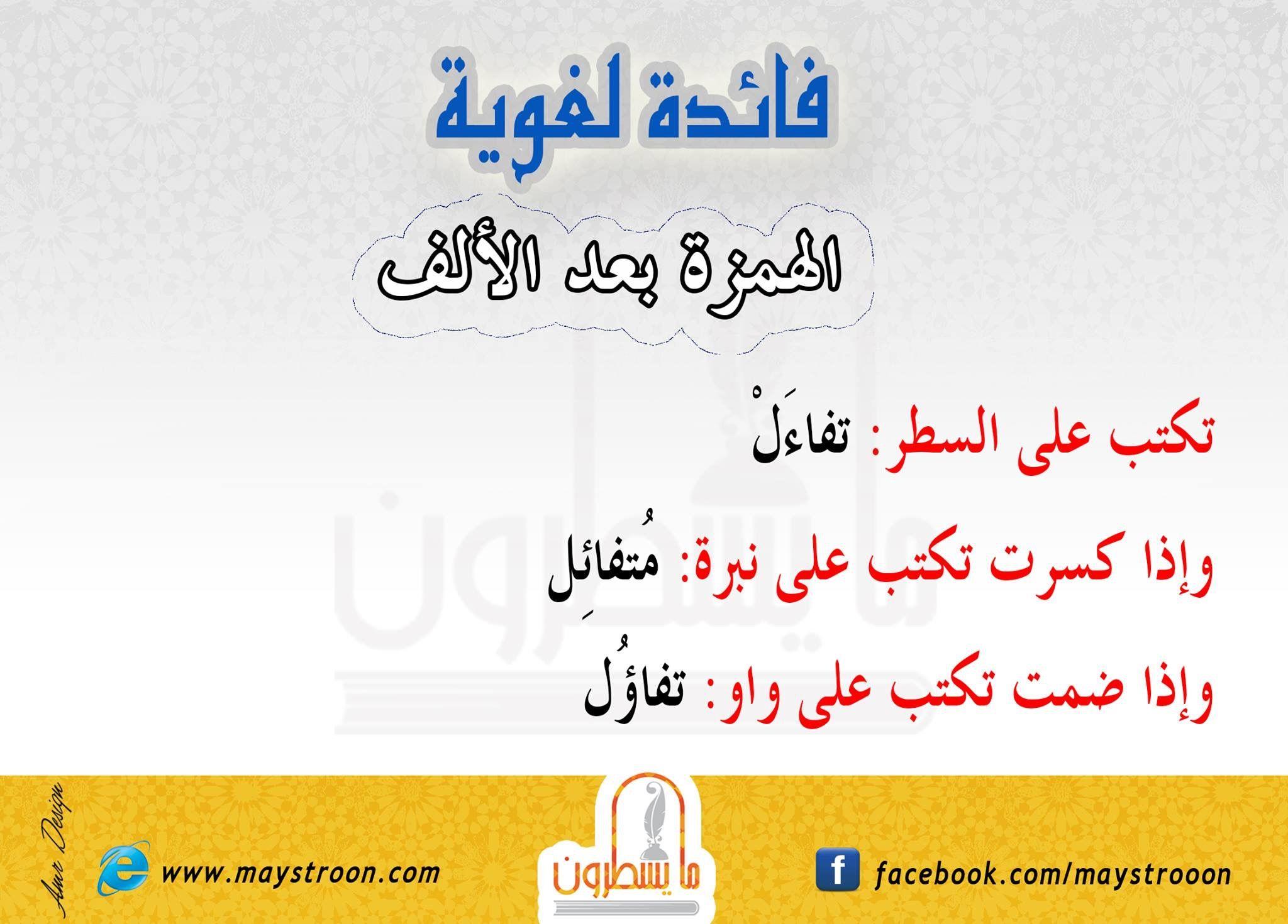 Pin By Soso On فوائد لغوي ة Arabic Langauge Arabic Language Language