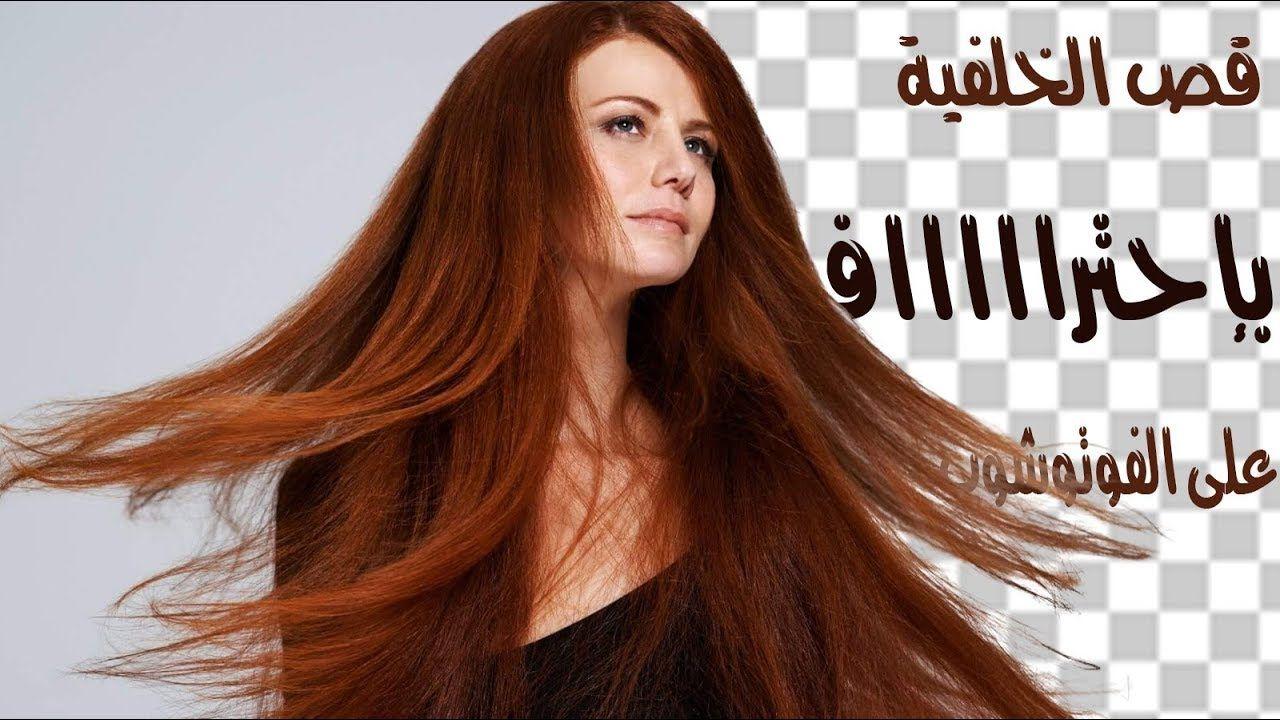 قص الخلفية بإحترافية شديدة بوقت قصير جدا على الفوتوشوب Youtube Hair Styles Beauty Long Hair Styles