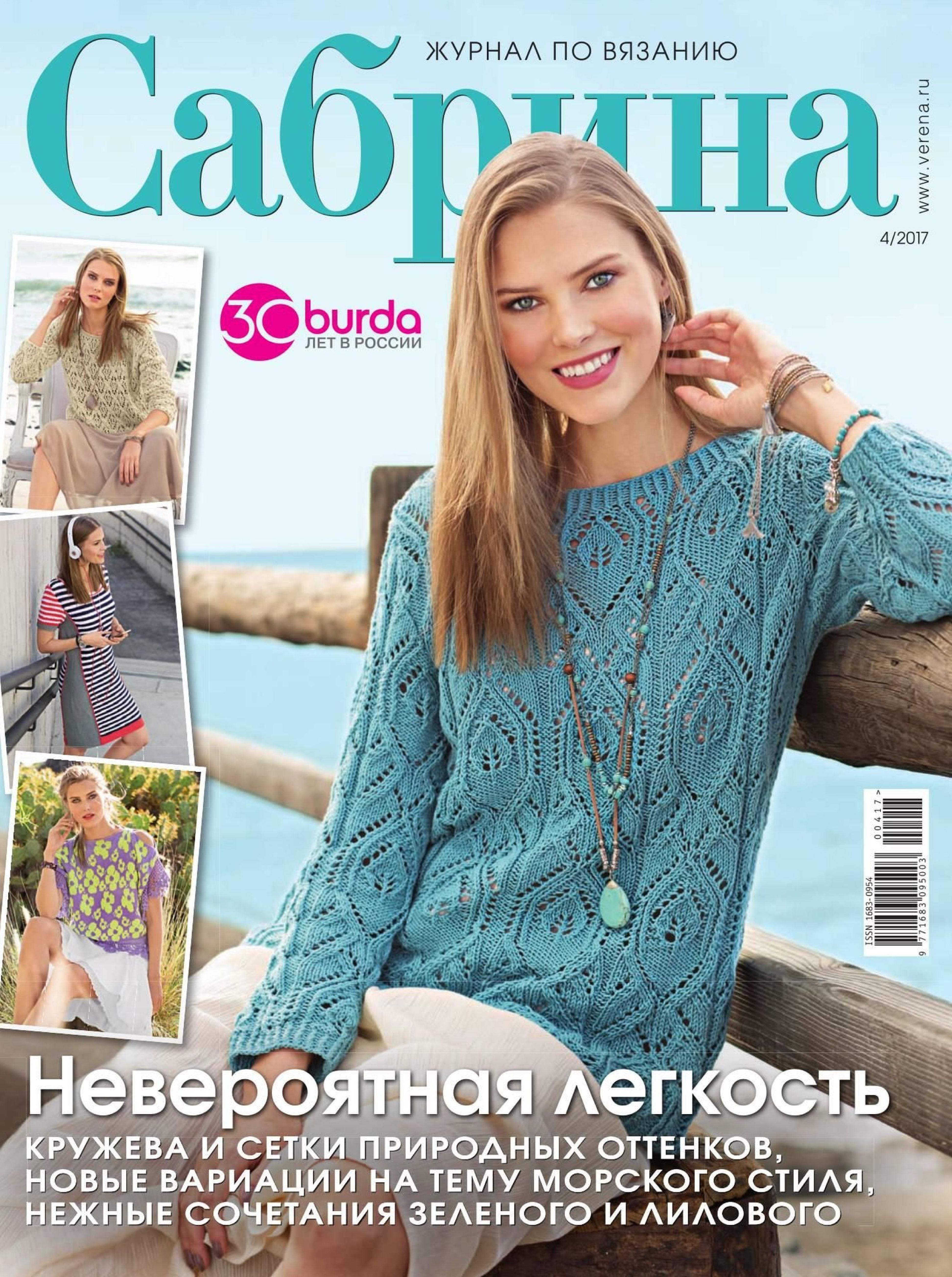 журнал сабрина 4 2017 г обсуждение на Liveinternet российский