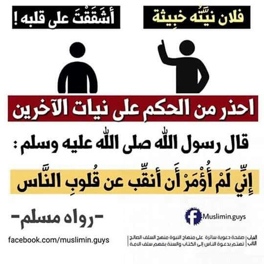 احذر من الحكم على نيات الآخرين Islamic Quotes Quotes Islamic Teachings
