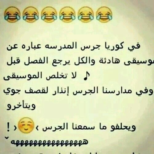 Pin By عاشقة المهدي On Nikat Funny Joke Quote Fun Quotes Funny Funny Study Quotes