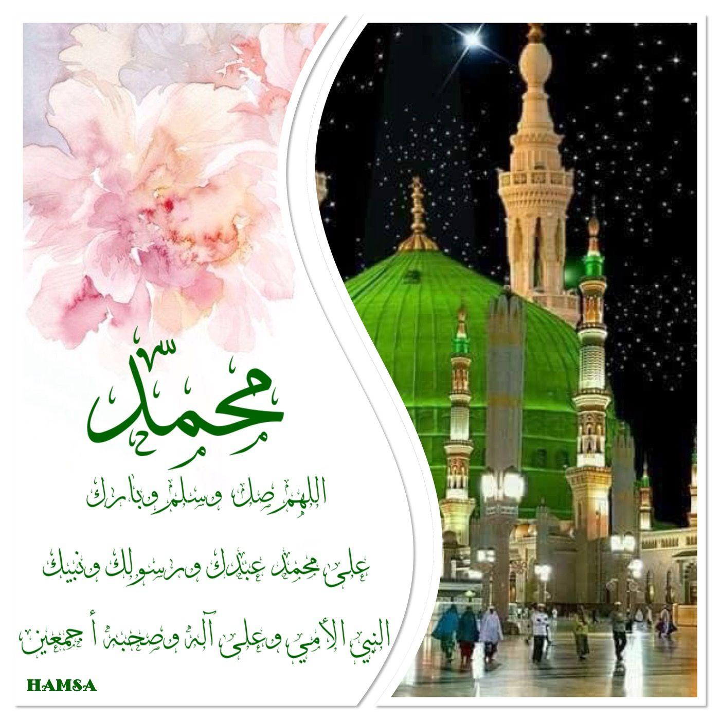 اللهم صل وسلم وبارك على سيدنا محمد عبدك ورسولك ونبيك النبي