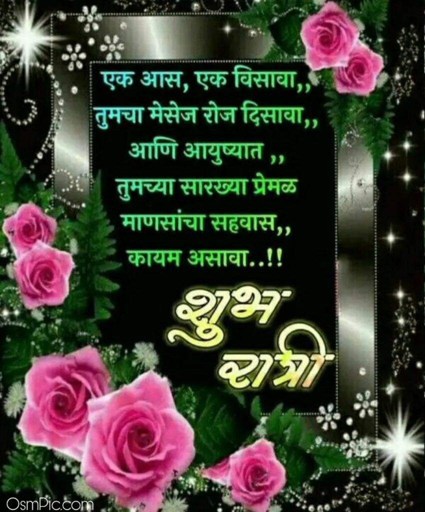 Good Night Whatsapp Marathi Images Pictures Wallpapers For Whatsapp Free Download Beautiful Good Night Images Good Night Messages Good Night To You